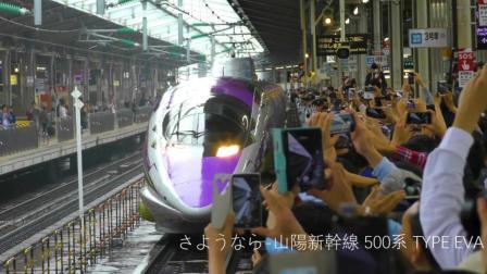 さようなら-山陽新幹線 500系 TYPE EVA