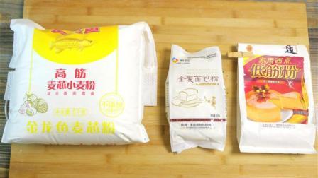 高筋、中筋、低筋面粉的区别、使用方法, 面粉选择不再发愁