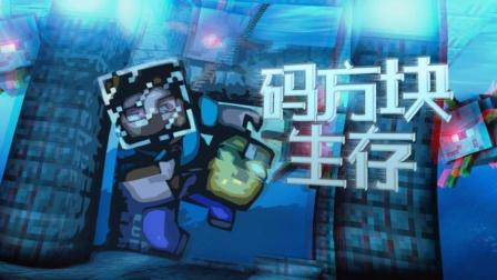 【码方块生存X: 无尽深海】