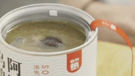 听说过自加热吗? 一拉这根绳子, 热乎乎的汤就能喝了!