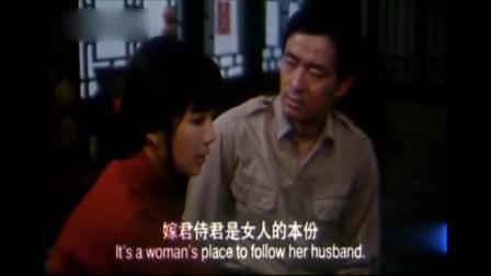 女子要跟随丈夫同去离自己家乡很远的地方,愿意跟随丈夫