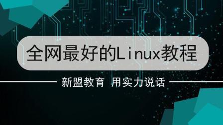 Linux2018最新入门教程之 shell编程实战1
