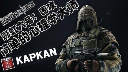 彩虹六号: 围攻•简单的心理学大师Kapkan