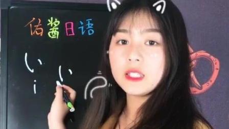 """日本萌妹纸的""""日语五十音""""上镜视频来袭, 你准备好了吗?"""