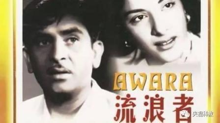 永恒的经典—印度电影流浪者插曲之二: 丽达之歌