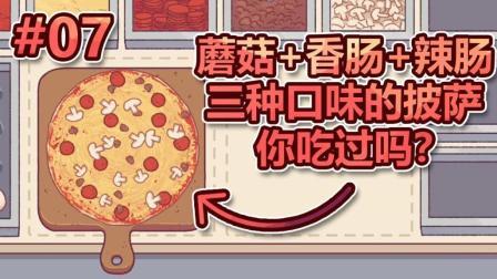 美味的披萨纸鱼游戏实况 第一季 蘑菇加香肠加辣肠的披萨你吃过没
