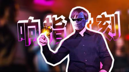 【恶搞-复仇者联盟3】夜店响指哥:灭霸!@原创兄