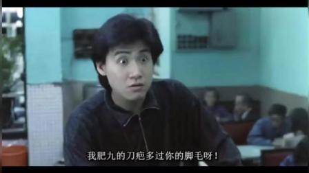 粤语版《旺角卡门》: 乌蝇去收账被吼, 华哥出面一分钟解决!