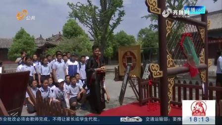 【中国旅游日: 全域旅游·美好生活】台儿庄: 九大研学游课程发布