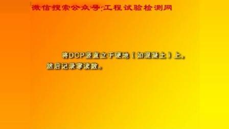 【视频】T0945-2008 动力锥贯入仪测定路基路面回弹模量试验方法