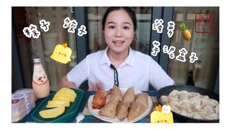 六枚板栗肉粽和三种口味的饺子~ 还有超好吃的菠萝和全家的芋泥蛋糕盒子! 中国吃播~