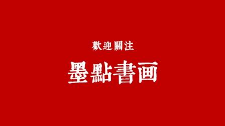 石鼓文 了解中国书法字体的发展