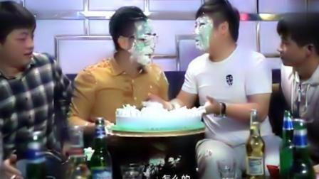 爆笑恶搞: 生日会上的糗事! 这蛋糕还能不能吃?