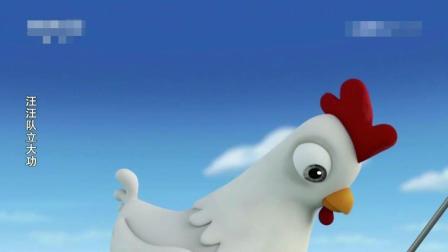 汪汪队立大功-走失的咕咕鸡在经历了几经波折后终于回到身边!