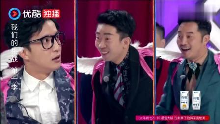 节目组评选颜值担当, 薛之谦自信绝对超过岳云鹏, 可现实总是残酷的