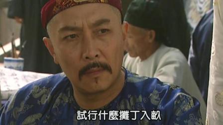 雍正王朝: 雍正民间微服私访, 察看李卫政绩为官如何