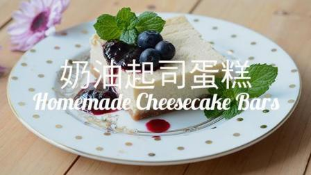 奶油起司蛋糕条 简单灵活的宴客甜点