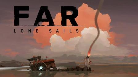 被水淹没不知所措   远航: 孤帆 大结局 (FAR: Lone Sails)