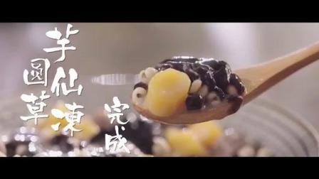 【芋圆仙草冻】这么热的天气! 快吃碗芋圆压压惊!