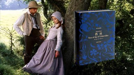 有书快看 5分钟看英国文学名著《苔丝》美丽纯洁的女人在恶下挣扎生存