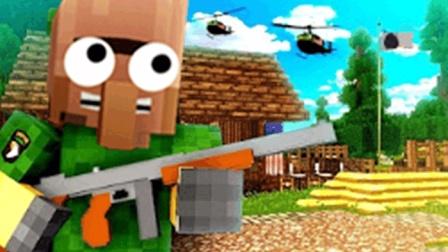 大海解说 我的世界Minecraft 我是特种兵丛林战争