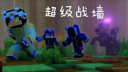 〔极冰X极影X夜末〕超级战墙 猥琐的射精英雄《我的世界Minecraft》
