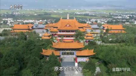 妙香佛国三百六十寺: 台湾视角游大理, 看佛教传入中土时的盛况