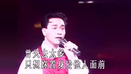 张国荣《无需要太多》演唱会现场版, 百听不厌的经典, 一曲动人心