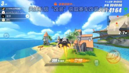 QQ飞车手游: 反向彩虹岛这个跳台很重要, 我凭借这个终点逆袭了!