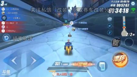 QQ飞车手游: 青山花仙锦年这局对手很强啊, 花屁股这局厉害了!