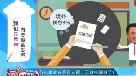 王健林走投无路, 马化腾大佬们340亿接盘, 又赚大了!