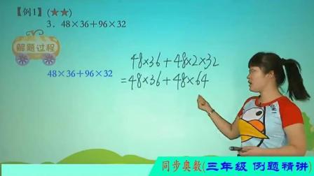 小学三年级数学 例17-1 乘除法速算巧算 小学奥数题型及答案 讲解