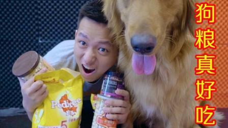 不作会死 2018:狗粮有辣么多种类 究竟哪一种狗粮是最好吃的呢 我和狗给你答案        9.3