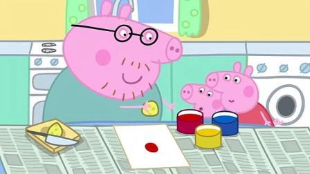 小猪佩奇: 猪爸爸的画画方式好特别