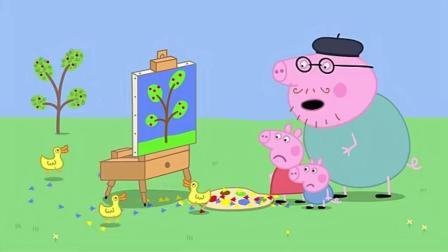 小猪佩奇: 猪爸爸画的画好好看