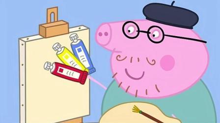 小猪佩奇: 猪爸爸画画好厉害