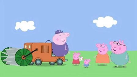 小猪佩奇: 猪爷爷的割草宝, 把佩奇的足球割出来了