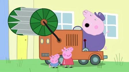 小猪佩奇: 猪爷爷的割草宝太厉害了