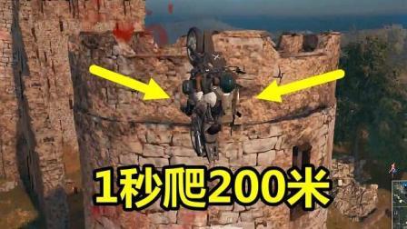 绝地求生: 这一招苦练3个月, 1秒能爬200米, 连我自己都不敢相信