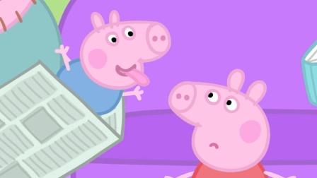 小猪佩奇 精选 | 小猪佩奇找不到乔治了, 原来乔治藏到爸爸的打肚子里了