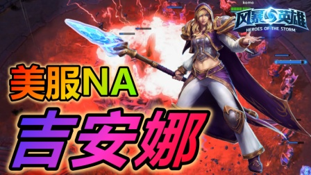 08★HotS★Heroes of the Storm★风暴英雄★美服的吉安娜