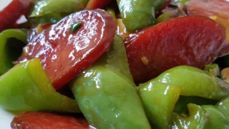 美味青椒炒红肠的简单做法, 好吃下饭!