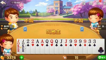 斗地主: 17张牌有两个炸弹却没有一张单牌, 拿到底牌就可以称霸了