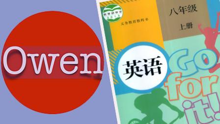 八年级上册英语 八年级英语上册 初二英语上册 初二上册英语 第二单元课文讲解.mp4
