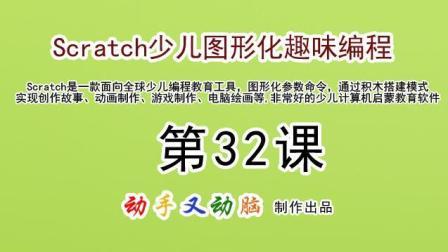 第32课.迷宫游戏2.Scratch少儿图形化趣味编程, Steam机器人教育