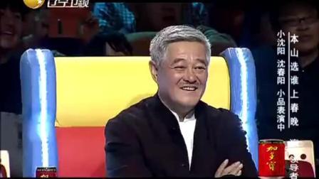 小沈阳两口子自编自演, 简直太好笑, 逗翻赵本山