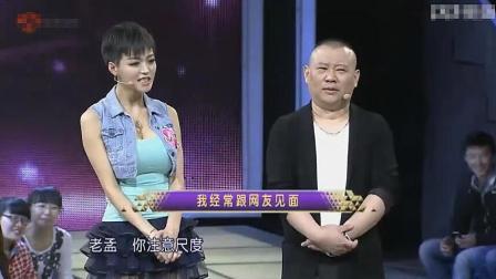 孟非: 我经常跟网友见面, 郭德纲: 你们明白这句话是什么含义吗
