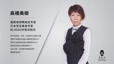 日本顶尖发型设计师与蒙妮坦的不解之缘