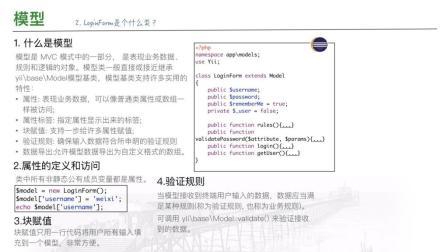 1.5倍速《Yii2视频教程》2.4