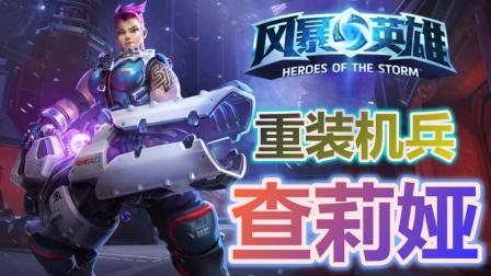 11★HotS★Heroes of the Storm★风暴英雄★重装机兵查莉娅